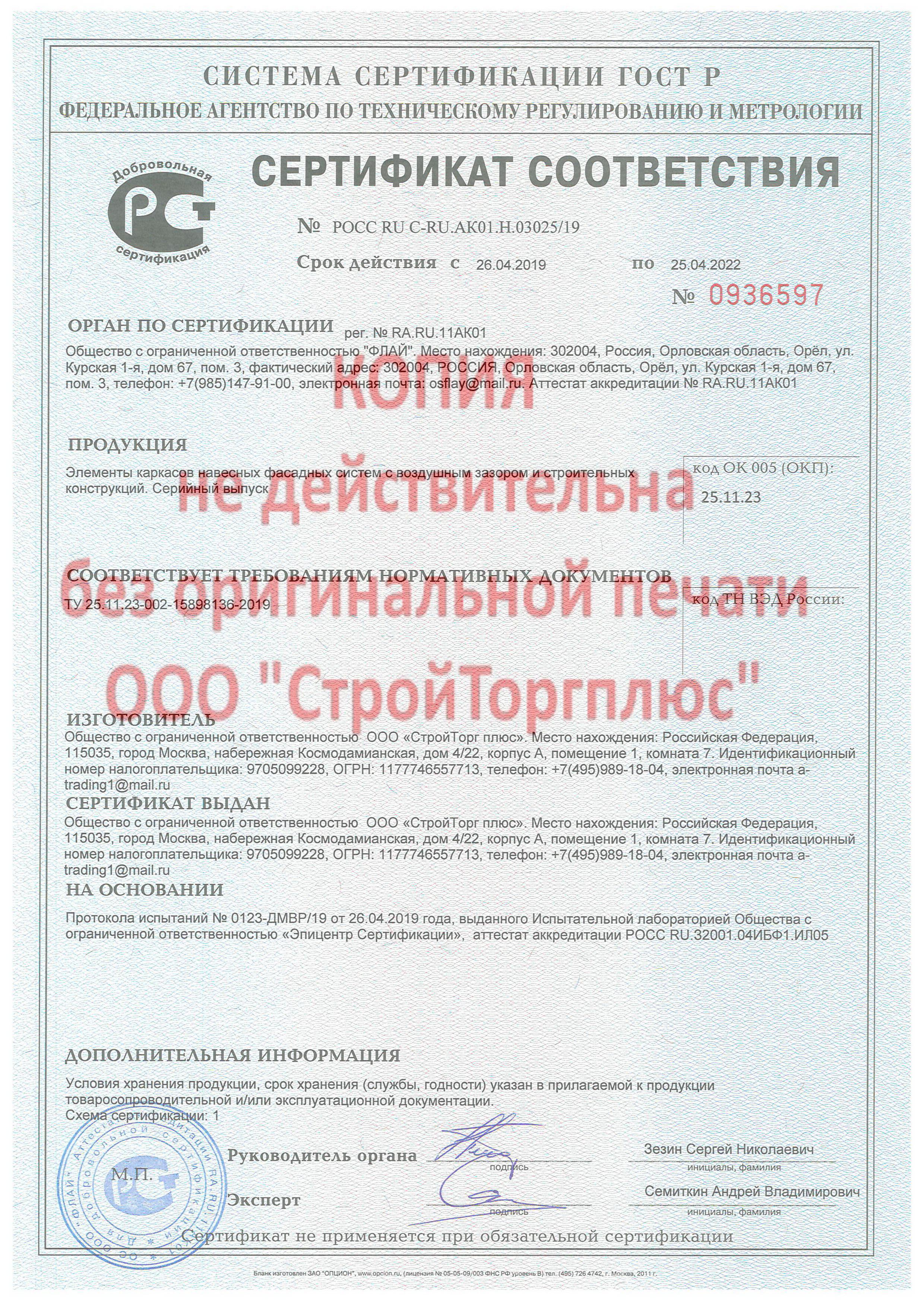 сертификат соответствия фасадная система