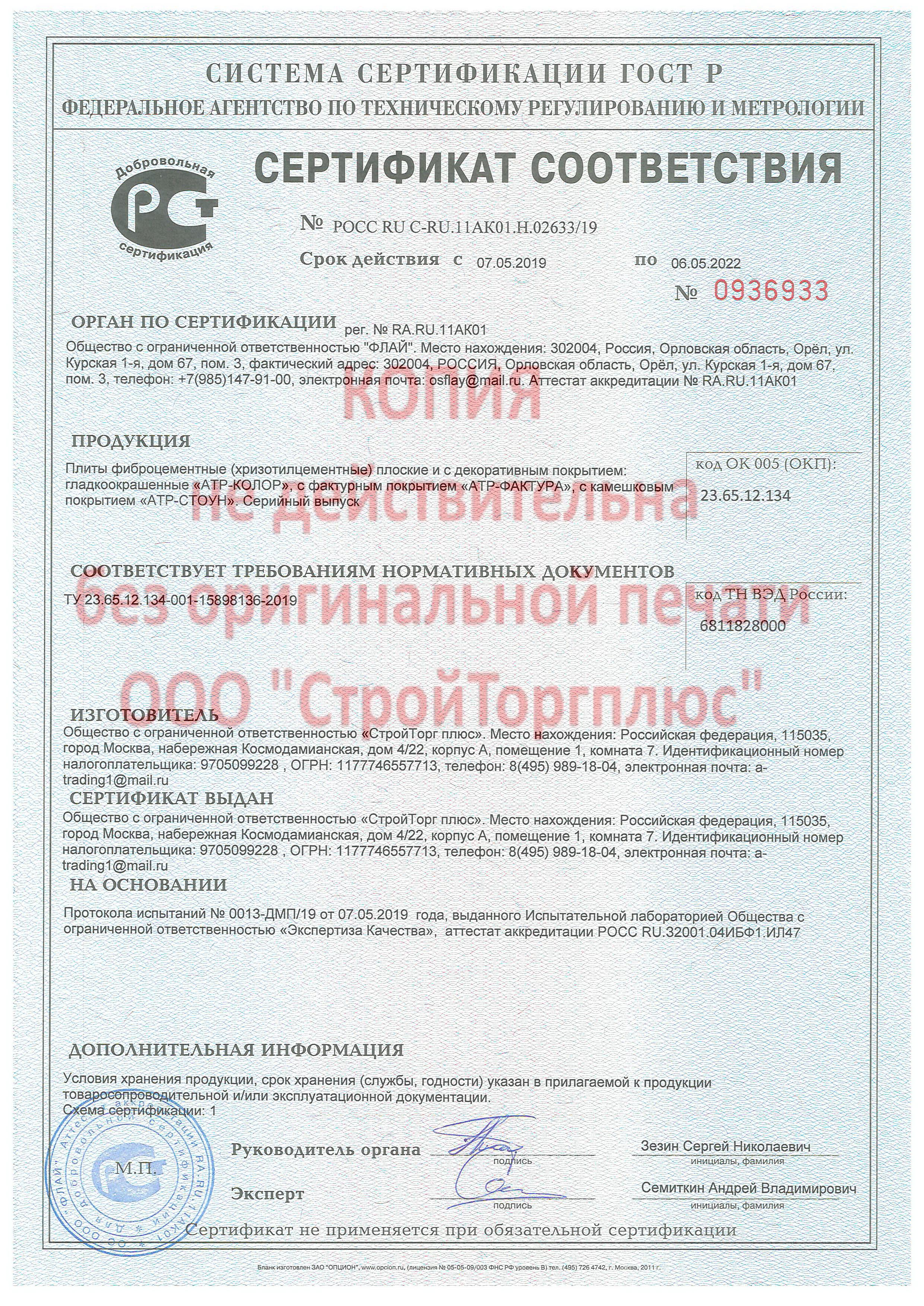 Сертификат соответствия на плиты фиброцементные окрашенные и с декоративным покрытием